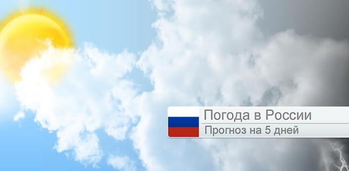 Погода в России - прогноз погоды для андроид скачать