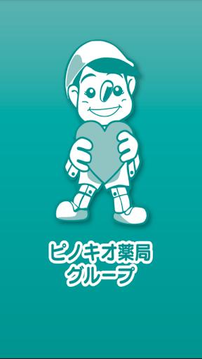 ピノキオ薬局 処方せん送信システム I-Pharma PS