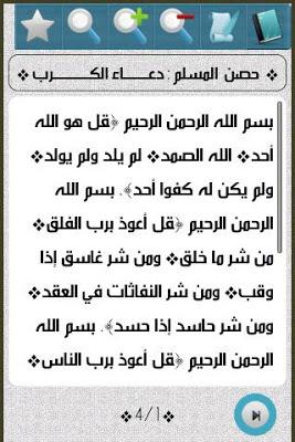 حصن المسلم On Google Play Reviews Stats