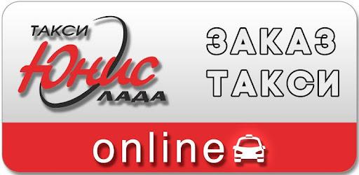 юнис лада заказ такси Apps Bei Google Play
