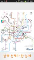 Screenshot of 상해지하철