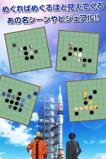【免費棋類遊戲App】宇宙兄弟 - ビジュアルリバーシ|無料オセロゲーム-APP點子