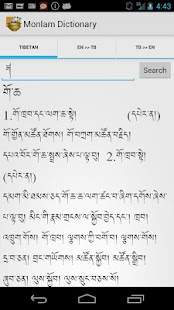 Monlam Tibetan-Eng Dictionary - screenshot thumbnail