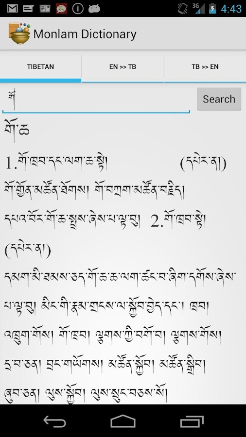 Monlam Tibetan-Eng Dictionary - screenshot