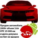 Pro Клиент для drom.ru icon
