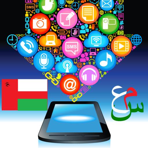 ملتقى سوق عمان LOGO-APP點子