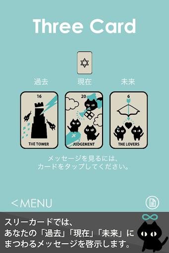 【免費娛樂App】黒猫タロット-かわいい猫が恋愛や運命を告げる 無料占いアプリ-APP點子