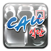 중앙대 식단 정보