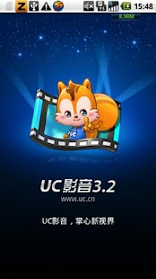 UC影音 - screenshot thumbnail