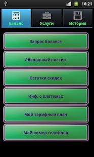 Мегафон Запросы Москва