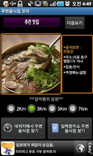 주변 음식점(Food Moa) - screenshot thumbnail
