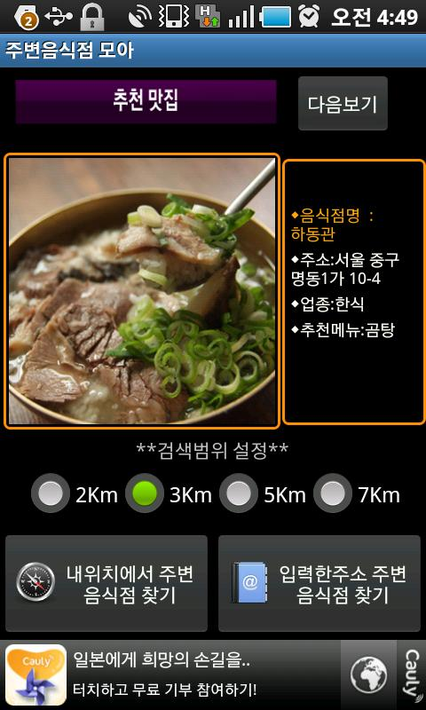 주변 음식점(Food Moa) - screenshot