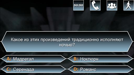 u041cu0438u043bu043bu0438u043eu043du0435u0440 u25b6 1.0.19 screenshots 4