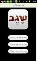 Screenshot of שגב