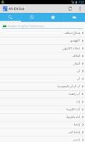 Screenshot of English<->Arabic Dictionary