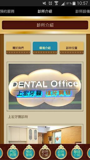 上宏牙醫診所