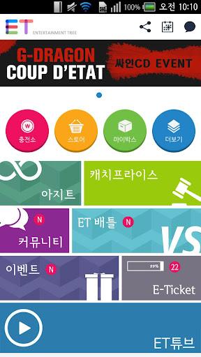 2011 App Star 高手爭霸戰 - 友松娛樂