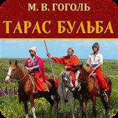 Тарас Бульба (укр). Гоголь М.