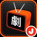 電視連續劇 (最新台劇、韓劇、大陸劇、日劇) icon