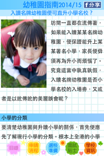 幼稚園指南2014 15 完整版