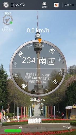 コンパス : Smart Compass Pro