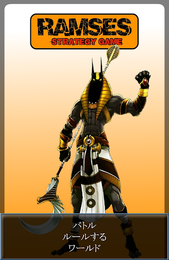 Ramses 戦略ゲーム - MMO RTS
