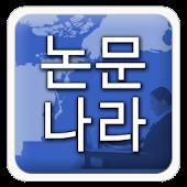 논문나라.논문통계,논문,국립중앙도서관,국회도서관