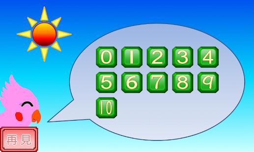 玩免費教育APP|下載123數字練習簿 app不用錢|硬是要APP