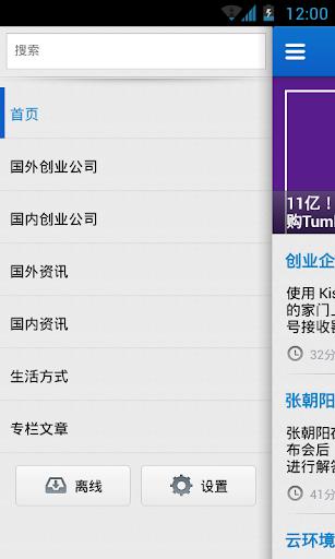 【免費新聞App】36氪-APP點子