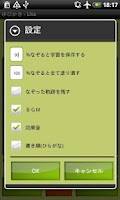 Screenshot of ゆびかき -Lite-