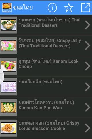 สูตรขนมไทย สูตรอาหารไทย