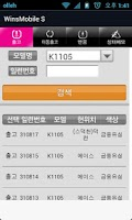Screenshot of 윈즈모바일 S