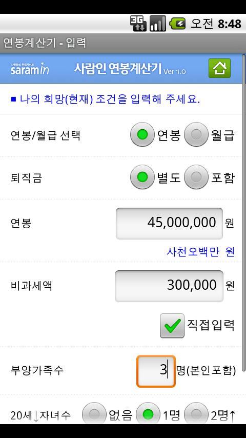 연봉계산기 – SalaryCalculator - screenshot