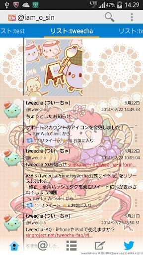 tweechaテーマP:秋色ピィちゃん