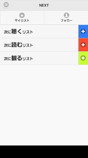 エンタメ特化型ToDoアプリ [NEXT]