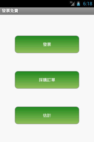 發票的PDF Pro|玩商業App免費|玩APPs