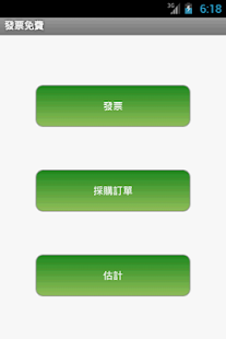 發票的PDF Pro 商業 App-愛順發玩APP