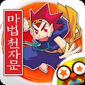 마법천자문 한자대탐험 - 어린이 한자 게임 및 학습 icon