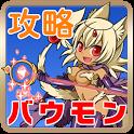 バウンドモンスターズ(バウモン)攻略&裏技 icon
