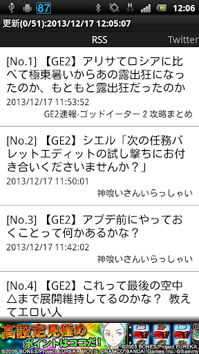 GE2 RSSリーダー [簡単RSSリーダー]