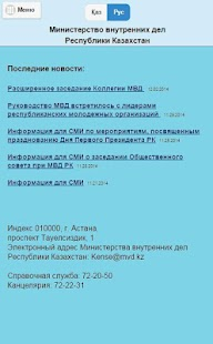 МВД РК- screenshot thumbnail