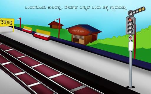 Kannada Story By Pari :01