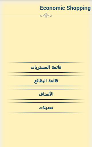 Liste des Achats