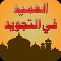 علم التجويد-القرآن کریم کاملا icon