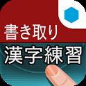 書き取り漢字練習 for GREE icon
