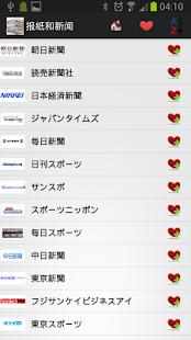 日本報紙和新聞