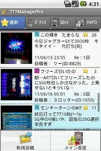 パチスロ収支管理 777Manager パチンコ&スロット- screenshot thumbnail
