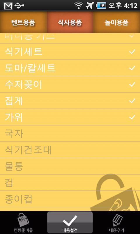 캠핑준비앱- screenshot