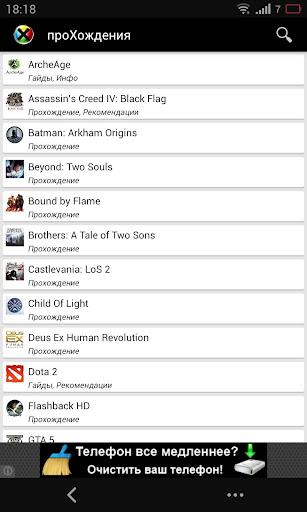 Приложение xGuides для планшетов на Android