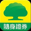 國泰綜合證券-我的隨身證券 icon